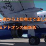 AEROSOFT AIRBUS その6 A320 FAMILY PROFESSIONAL