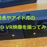 Oculus Quest その3 Insta360 EVOで写真・動画撮影編