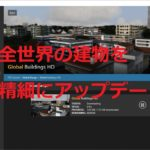 Orbx Global Buildings HD