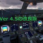 Prepar3D v4 その6 リビジョンアップ v4.5 Hotfix 2編