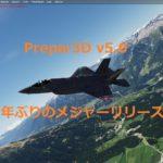 Prepar3D v5 その1 紹介・購入・導入編